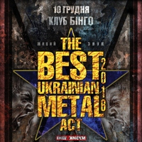Фестиваль «The Best Ukrainian Metal Act 2016»