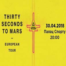 Концерт Thirty Seconds To Mars