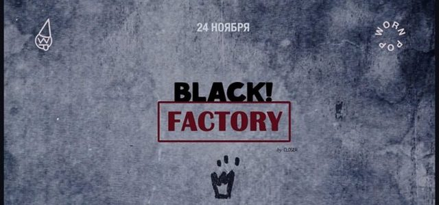 Вечірка Closer x Worn Pop «4 Years Black! Factory»