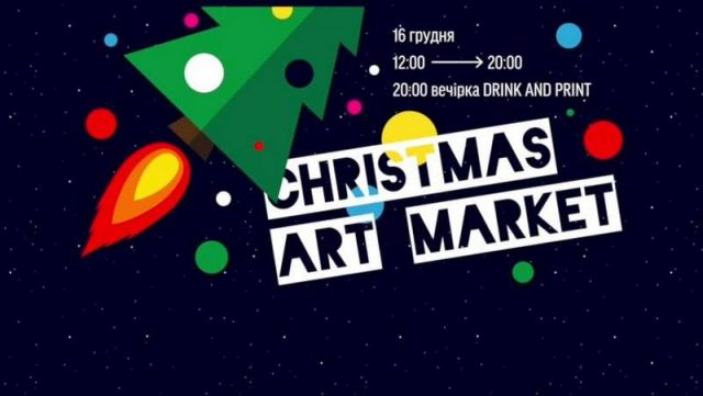 Ярмарок «Christmas Art Market»<