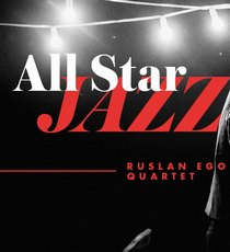 Концерт «All Star Jazz. Love Songs»