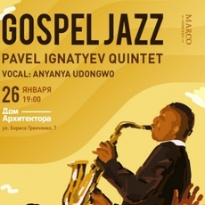 Концерт Pavel Ignatyev Quartet «Gospel Jazz»
