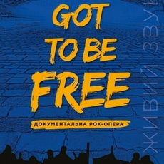 Рок-опера «GOT TO BE FREE»