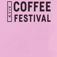 Фестивалі «Kyiv Coffee Festival vol. 4»