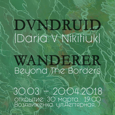 Виставка художниці DVNDRUID «Wanderer: beyond the borders»