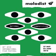 Кінофестиваль «Molodist Kyiv International Film Festival»