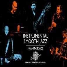 Концерт «Instrumental Smooth Jazz»