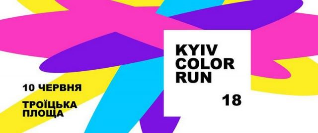 Забіг «Kyiv Color Run 2018»