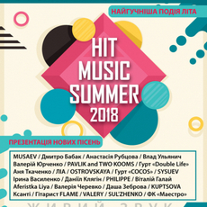 Концерт «Hit Music Summer 2018»