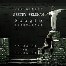 Виставка Sestry Feldman «Google Translate»