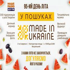 Фестиваль «У пошуках Made in Ukraine»