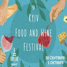 9-й фестиваль вина «Kyiv Food and Wine Festival»
