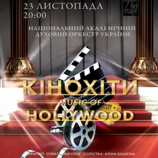 Концерт «Кінохіти: Music of Hollywood»