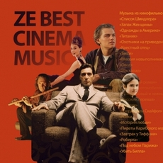 Концерт НАОНІ «Ze Best Cinema Music»