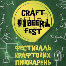 Фестиваль «Craft Beer Fest»