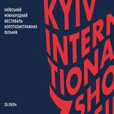 Фестиваль «Kyiv International Short FIlm Festival»