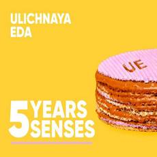 Фестиваль «Ulichnaya Eda: 5 Years, 5 Senses»