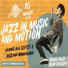 Концерт «Jazz in Music and Motion»