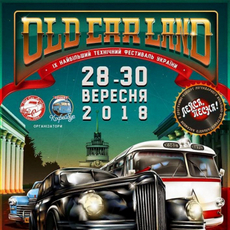 Фестиваль «Old Car Land»