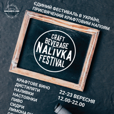 Фестиваль «NALIVKA Craft Beverage Festival»