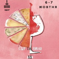 Фестиваль «Kyiv Food and Wine Festival»