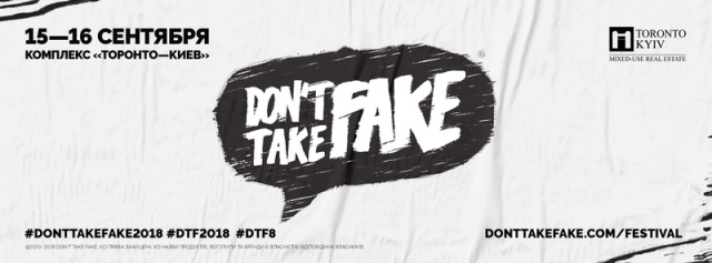 Маркет «don't Take Fake 2018»