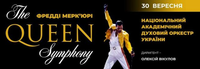 Концерт «The Queen Symphony»