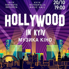 Концерт проекту «HOLLYWOOD in KYIV»