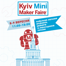 Фестиваль «Kyiv Mini Maker Faire»