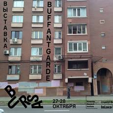 Виставка «Buffantgarde»