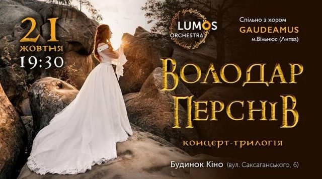 Концерт «The Lord of the Rings»