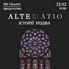 Концерт «MK Classics: ансамбль Alter Ratio»