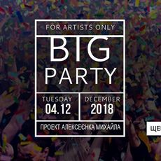 Проект Михайла Алексеєнка «Big Party! For Artists Only!»