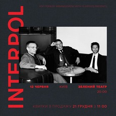 Концерт гурту Interpol. Вперше в Україні!