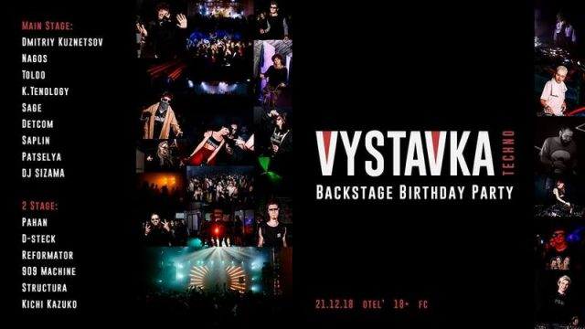 Вечірка «Vystavka Techno: Backstage Birthday Party»
