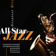 Концерт «All Star Jazz. Greatest Hits»