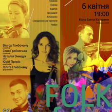 Концерт «Folk of the world»