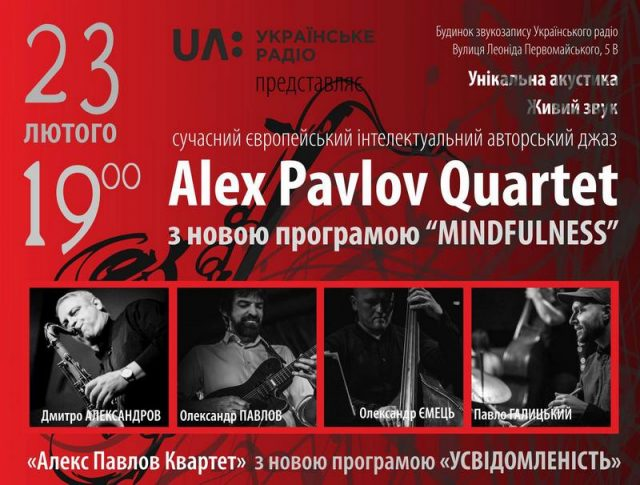 Концерт Alex Pavlov Quartet