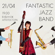 Концерт Fantastic Jazz Band