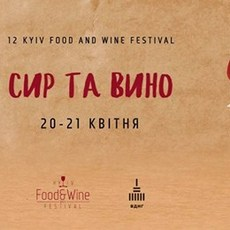 12-й фестиваль сиру та вина «Kyiv Food and Wine Festival»