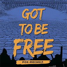 Рок-мюзикл «Got to be free»