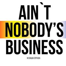 Виставка «Ain't nobody's business»