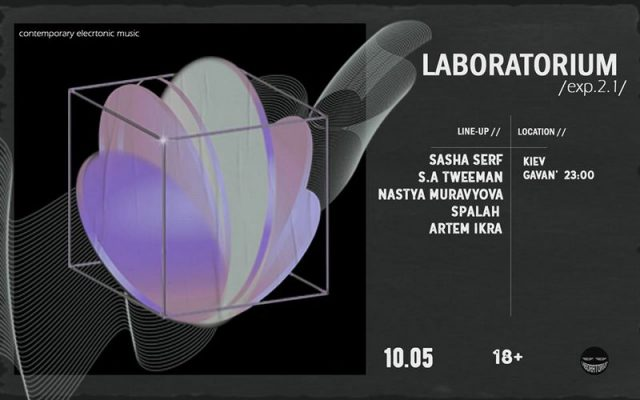 Вечірка «Laboratorium. exp.2.1»