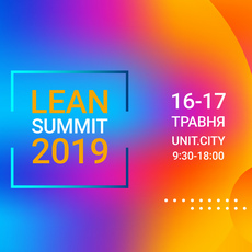 Практикум «Lean Summit 2019»