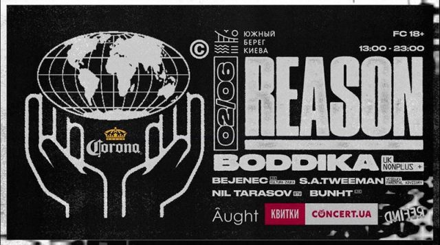 Вечірка «Reason : Boddika [Nonplus + / UK]»