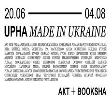 Виставка «UPHA Made in Ukraine»
