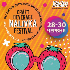 Фестиваль «Craft Beverage Nalivka»