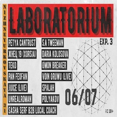 Вечірка «Laboratorium. exp.3»