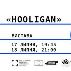 Вистава «Hooligan»
